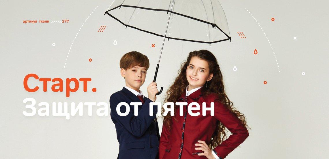 8d74cc82617 Интернет-магазин школьной формы в Москве «Старт» - купить детскую ...